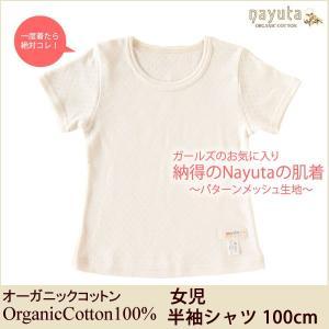 オーガニックコットン 女児半袖シャツ アイボリー 100  /ナユタ (子供下着 肌着 女の子 インナー 生地 カジュアル コーデ 敏感肌)|yshopharmo