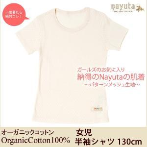 オーガニックコットン 女児半袖シャツ アイボリー 130   /ナユタ (子供下着 肌着 女の子 インナー 生地 カジュアル コーデ 敏感肌)|yshopharmo