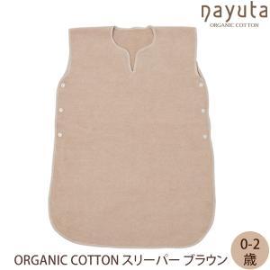 オーガニックコットン スリーパー ブラウン /ナユタ (ベビー 赤ちゃん スリーパー グッズ  カジュアル コーデ 着る毛布)|yshopharmo