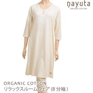 オーガニックコットン リラックスルームウェア(8分袖) /ナユタ|yshopharmo