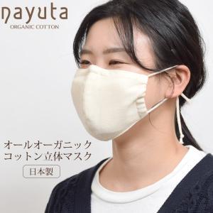 オールオーガニックコットン 立体マスク ナユタ 洗える 布マスク 日本製 在庫あり