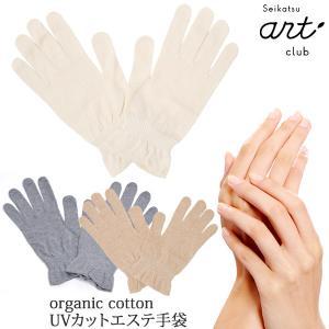 オーガニックコットン UVカットエステ手袋  /フォロイング...