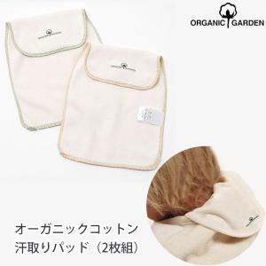 オーガニックコットン 汗取りパッド 2枚組 生成 ORGANIC GARDEN (敏感肌 ベビー 赤ちゃん 肌着 ギフト ベビー用品 服 生地 出産祝い)|yshopharmo