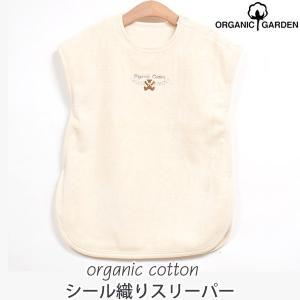 オーガニックコットン シール織りスリーパー 生成 /ORGANIC GARDEN(ベビー 赤ちゃん かいまき 寝具  カジュアル コーデ 着る毛布)|yshopharmo