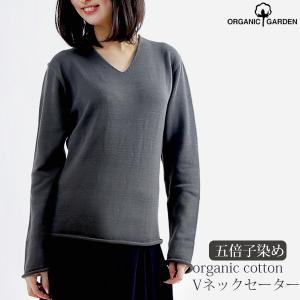 オーガニックコットン 五倍子染めVネックセーター /ORGANIC GARDEN|yshopharmo