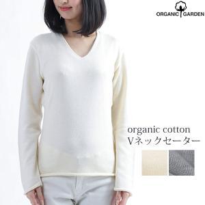 オーガニックコットン Vネックセーター /ORGANIC GARDEN|yshopharmo
