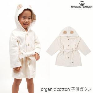 オーガニックコットン 子供ガウン /ORGANIC GARDEN (子供服 バスローブ ギフト 子ども用品 生地 カジュアル コーデ)|yshopharmo