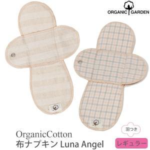 オーガニックコットン 布ナプキン Luna Angel /ORGANIC GARDEN|yshopharmo