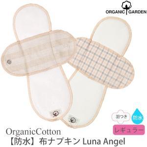 オーガニックコットン 【防水】布ナプキン Luna Angel レギュラー /ORGANIC GARDEN|yshopharmo
