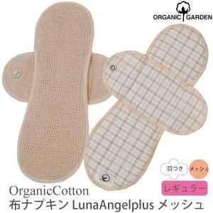 オーガニックコットン 布ナプキン Luna Angel plus レギュラー メッシュ   /ORGANIC GARDEN|yshopharmo