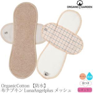 オーガニックコットン 【防水】布ナプキン Luna Angel plus レギュラー メッシュ /ORGANIC GARDEN|yshopharmo
