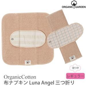 オーガニックコットン 布ナプキン Luna Angel 三つ折り /ORGANIC GARDEN|yshopharmo