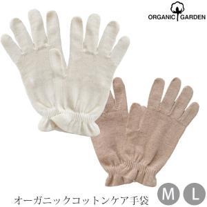 オーガニックコットン手袋 /ORGANIC GARDEN (...