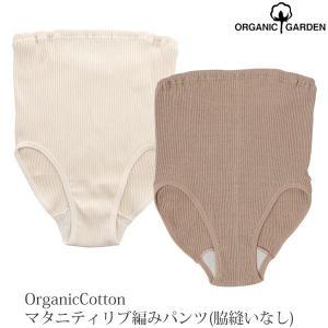 オーガニックコットン マタニティリブ編みパンツ 脇縫いなし ORGANIC GARDEN (下着 マタニティショーツ 産前産後 妊婦)|yshopharmo