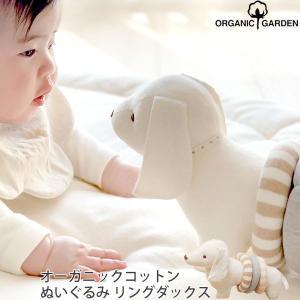 オーガニックコットン ぬいぐるみ リングダックス   ORGANIC GARDEN|yshopharmo