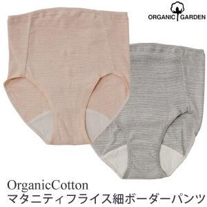 オーガニックコットン マタニティフライス細ボーダーパンツ ORGANIC GARDEN (マタニティ用下着 肌着 ショーツ パンツ 綿  敏感肌 コットンショーツ)|yshopharmo