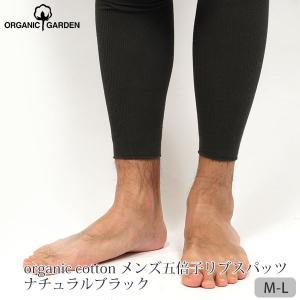 オーガニックコットン メンズスパッツ ナチュラルブラック M-L /ORGANIC GARDEN (インナー 下着 メンズ靴下 レッグウエア ももひき  敏感肌)|yshopharmo