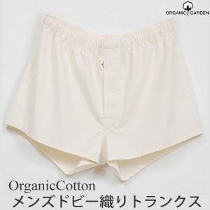 オーガニックコットン メンズドビー織りトランクス /オーガニックガーデン|yshopharmo