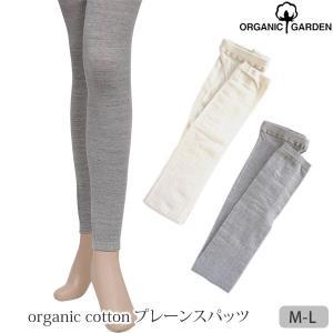 オーガニックコットン シンプルレギンス  /ORGANIC GARDEN|yshopharmo