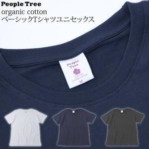オーガニックコットン ベーシックTシャツ ユニセックス /ピープルツリー (コットン メンズ トップス Tシャツ 半袖 ナチュラル 生地)|yshopharmo
