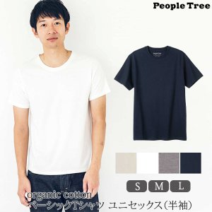 オーガニックコットン ベーシックTシャツ ユニセックス /ピープルツリー (ピープルツリーTシャツ半袖 ピープルツリーTシャツ半袖 ピープルツリーTシャツ半袖)|yshopharmo