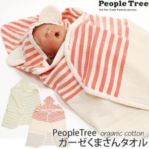 オーガニックコットン ガーゼくまさんタオル /ピープルツリー (敏感肌 ベビー 出産祝い 赤ちゃん用品  新生児 ベビーグッズ ベビー用品 綿100%)|yshopharmo