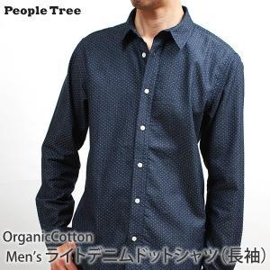オーガニックコットン メンズライトデニムドットシャツ(長袖) /ピープルツリー|yshopharmo
