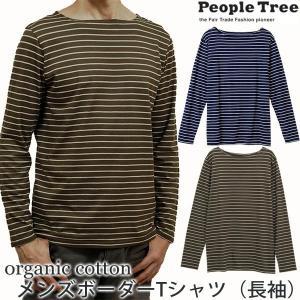オーガニックコットン メンズボーダーTシャツ(長袖) /PeopleTree|yshopharmo