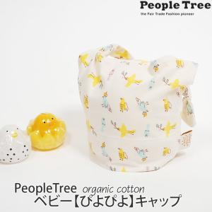 オーガニックコットン ベビー【ぴよぴよ】キャップ /PeopleTree yshopharmo