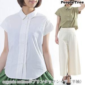 オーガニックコットン ポプリンタックシャツ(半袖) /PeopleTree yshopharmo
