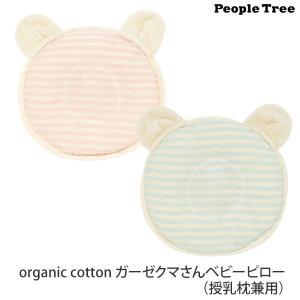 オーガニックコットン ベビー ガーゼ クマさんピロー(授乳枕兼用) /PeopleTree|yshopharmo