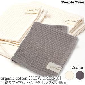 オーガニックコットン 【SLOW ORGANIC】手織りワッフル ハンドタオル 38×45 /PeopleTree yshopharmo