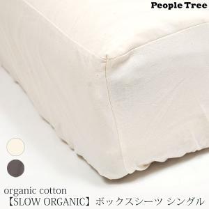 オーガニックコットン 【SLOW ORGANIC】ボックスシーツ /PeopleTree|yshopharmo