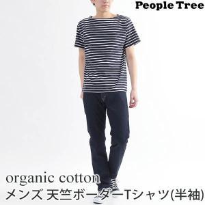 オーガニックコットン メンズ 天竺ボーダーTシャツ(半袖) /PeopleTree|yshopharmo