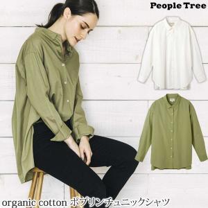 オーガニックコットン ポプリンチュニックシャツ(長袖) /PeopleTree yshopharmo