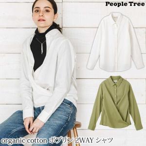 オーガニックコットン ポプリン2WAYシャツ(長袖) /PeopleTree yshopharmo
