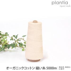 プランティア オーガニックコットン 縫い糸 5000m (コットン 手芸 クラフト 生地 ナチュラル 生地)|yshopharmo
