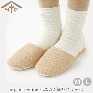オーガニックコットン ハニカム織りスリッパ 前田源商店|yshopharmo