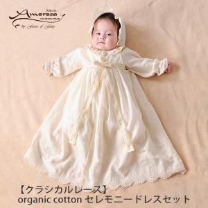 新生児 セレモニードレス セット オーガニックコットン ベビー クラシカルレース アモローサマンマ|yshopharmo