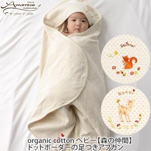 サイズ・・・75×95cm ※綿衣料品の特性上、個体差がある旨ご了承ください。 素材・・・オーガニッ...