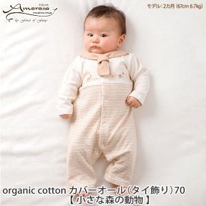 サイズ・・・70cm(6ヶ月):総丈54cm 身幅27cm 肩幅20cm 袖丈22cm ※綿衣料品の...
