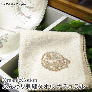 オーガニックコットン ふんわり刺繍タオル ナチュラル /La Petite Poupee yshopharmo