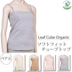 オーガニックコットン ソフトフィットチューブトップ /Leaf Cube Organic (インナー 下着 レディース タンクトップ  着こなし 女性用)|yshopharmo