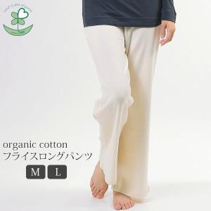 オーガニックコットンフライスロングパンツ /Leaf Cube Organic (アウトドア ヨガ ピラティス ウエア パンツ ナチュラル 生地)|yshopharmo