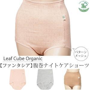 オーガニックコットン【ファンタシア】腹巻きナイトケアショーツ /Leaf Cube Organic (下着 レディース サニタリー 腹巻 寒さ対策 女性用 おしゃれ)|yshopharmo
