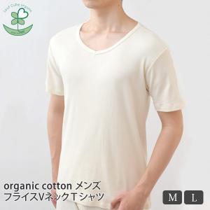 オーガニックコットン メンズ フライスVネックTシャツ /Leaf Cube Organic (インナー 下着 ナイトウェア メンズ シャツ 半袖  カットソー)|yshopharmo
