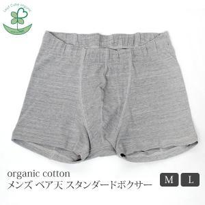 オーガニックコットン メンズ ベア天スタンダードボクサー /Leaf Cube Organic (インナー 下着 メンズ パンツ  敏感肌)|yshopharmo