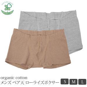 オーガニックコットン メンズ ベア天ローライズボクサー /Leaf Cube Organic (インナー 下着 ナイトウエア ボクサーパンツ  敏感肌)|yshopharmo