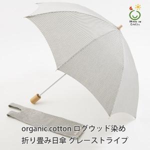 オーガニックコットン 【ログウッド染】 折りたたみ日傘 グレーストライプ /メイドインアース (帽子 かさ)|yshopharmo