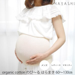 オーガニックコットン のび〜るはらまき 60〜130cm /HAYASHI|yshopharmo